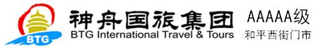 北京神舟国旅